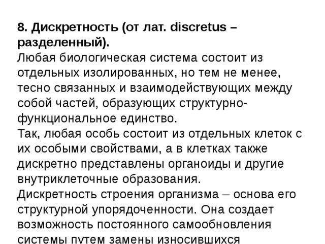 8. Дискретность (от лат. discretus – разделенный). Любая биологическая систем...