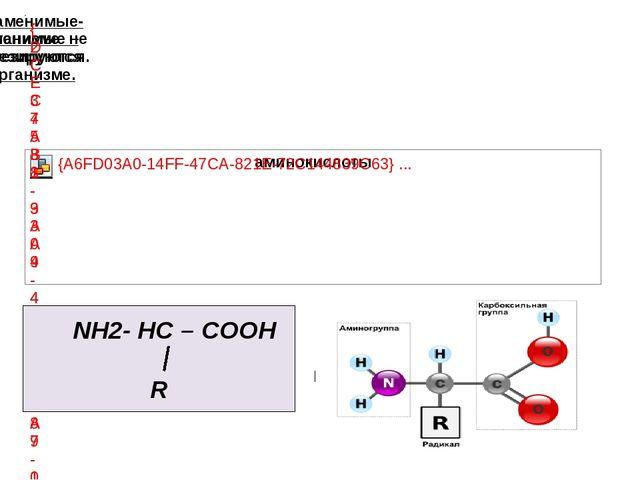 NH2- HC – COOH R
