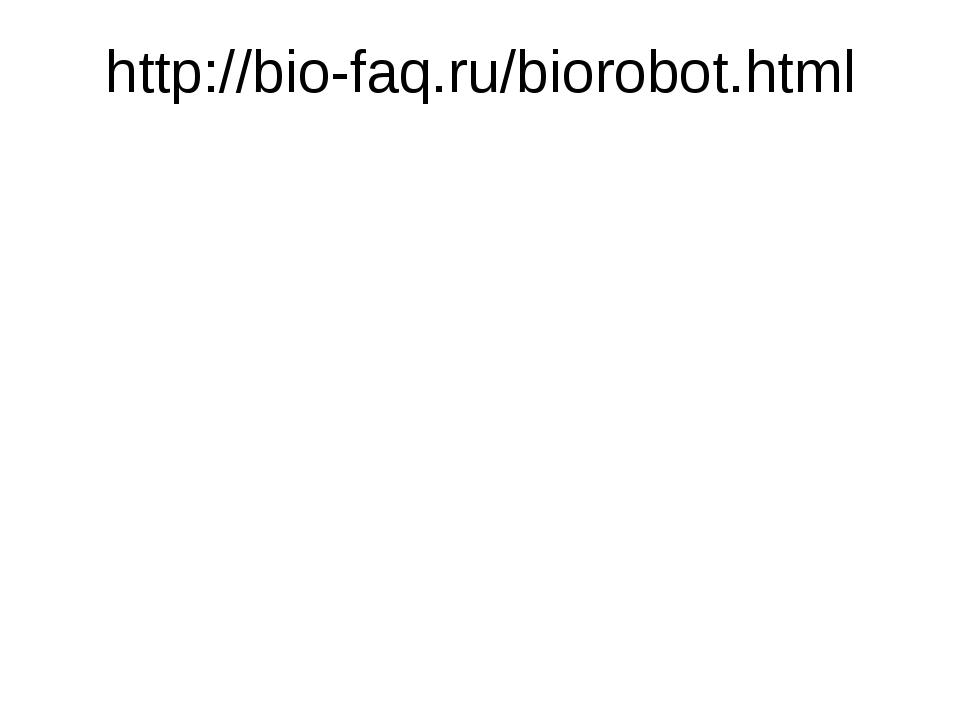 http://bio-faq.ru/biorobot.html