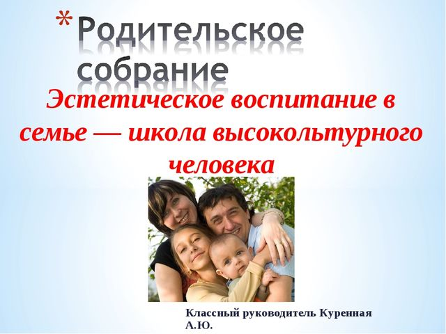 Эстетическое воспитание в семье — школа высокольтурного человека Классный рук...
