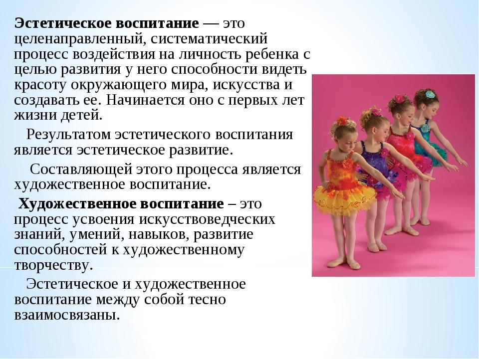 Эстетическое воспитание — это целенаправленный, систематический процесс возде...
