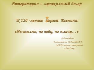 Литературно – музыкальный вечер К 120 -летию Сергея Есенина. «Не жалею, не зо