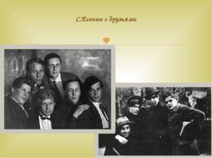 С.Есенин с друзьями 