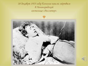 28 декабря 1925 году Есенина нашли мёртвым в Ленинградской гостинице «Англет