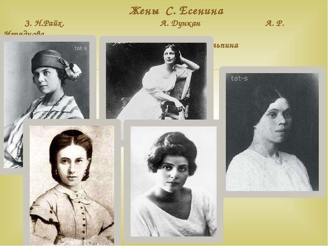 Жены С. Есенина З. Н.Райх. А. Дункан А. Р. Изряднова, С. Толстая Н. Д. Вольп...