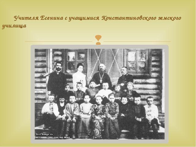Учителя Есенина с учащимися Константиновского земского училища 