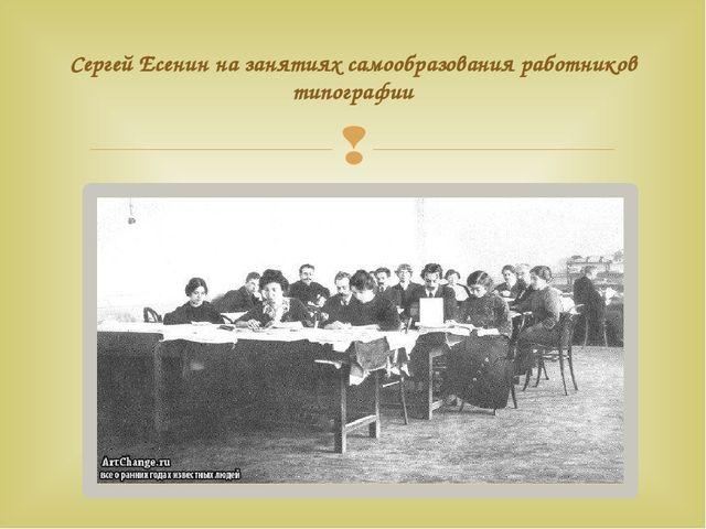 Сергей Есенин на занятиях самообразования работников типографии 