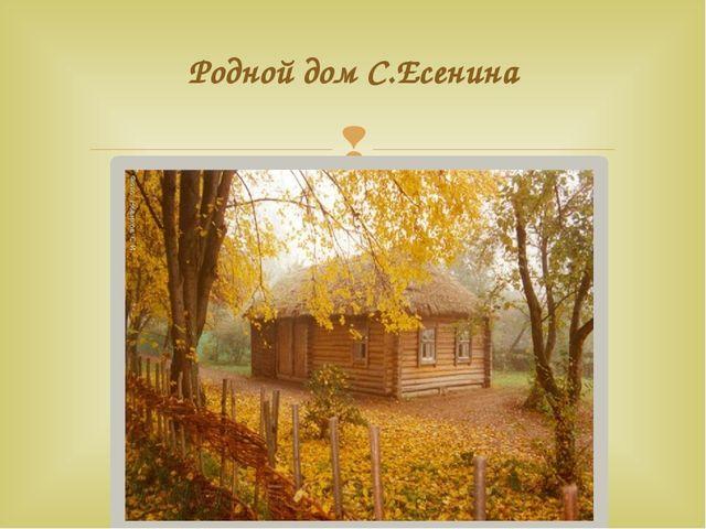 Родной дом С.Есенина 