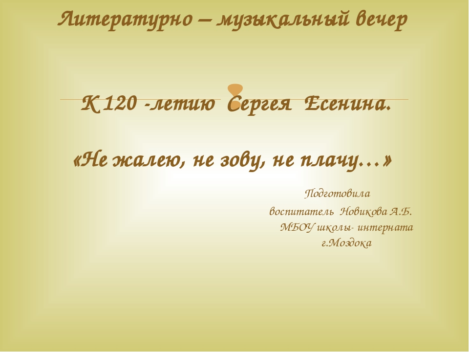 Литературно – музыкальный вечер К 120 -летию Сергея Есенина. «Не жалею, не зо...