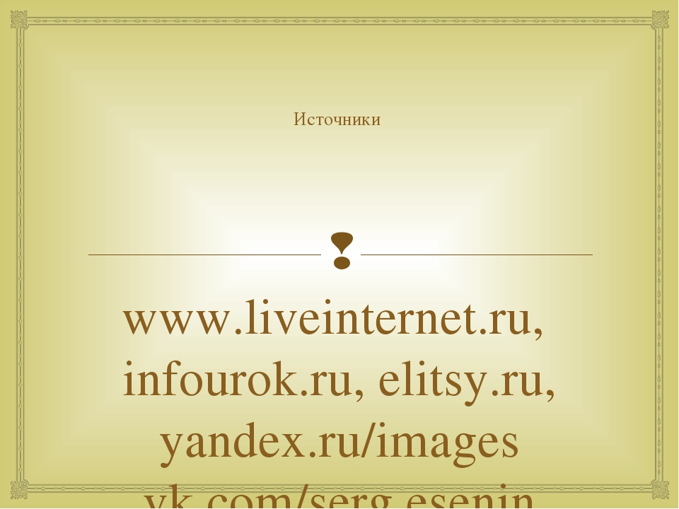 Источники www.liveinternet.ru, infourok.ru, elitsy.ru, yandex.ru/images vk.co...