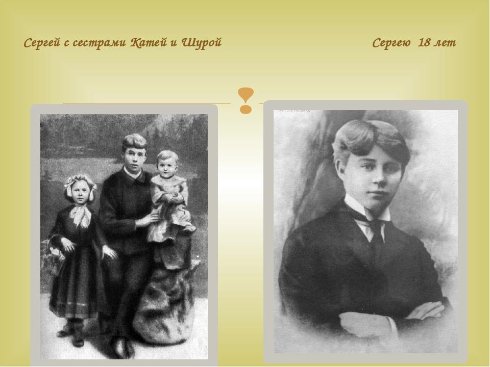 Сергей с сестрами Катей и Шурой Сергею 18 лет 