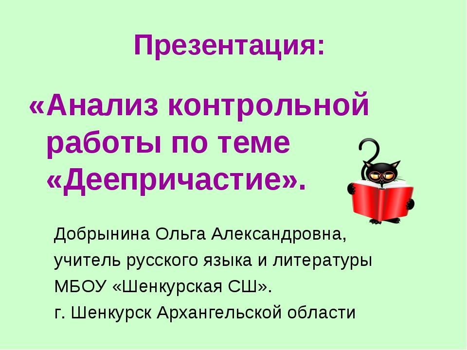 Презентация: «Анализ контрольной работы по теме «Деепричастие». Добрынина Оль...