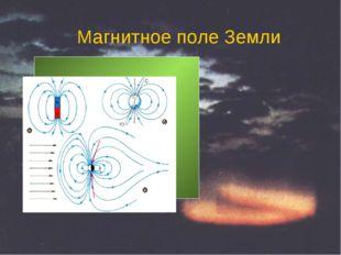 * Магнитное поле Земли