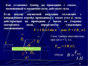 * I α Как установил Ампер, на проводник с током, помещенный в магнитное поле,