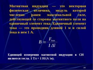 * Магнитная индукция — это векторная физическая величина, модуль которой числ