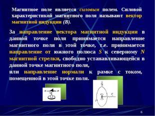 * За направление вектора магнитной индукции в данной точке поля принимается н