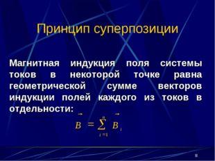 * Принцип суперпозиции Магнитная индукция поля системы токов в некоторой точк