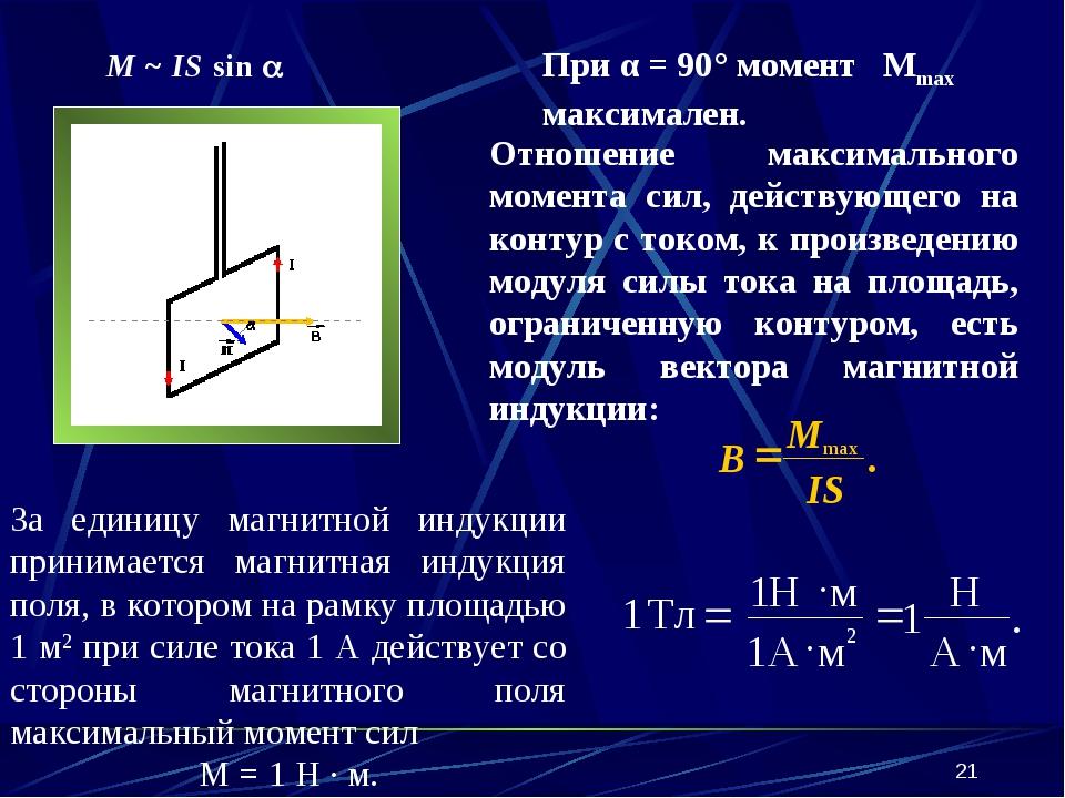 * При α = 90° момент Мmax максимален. Отношение максимального момента сил, де...