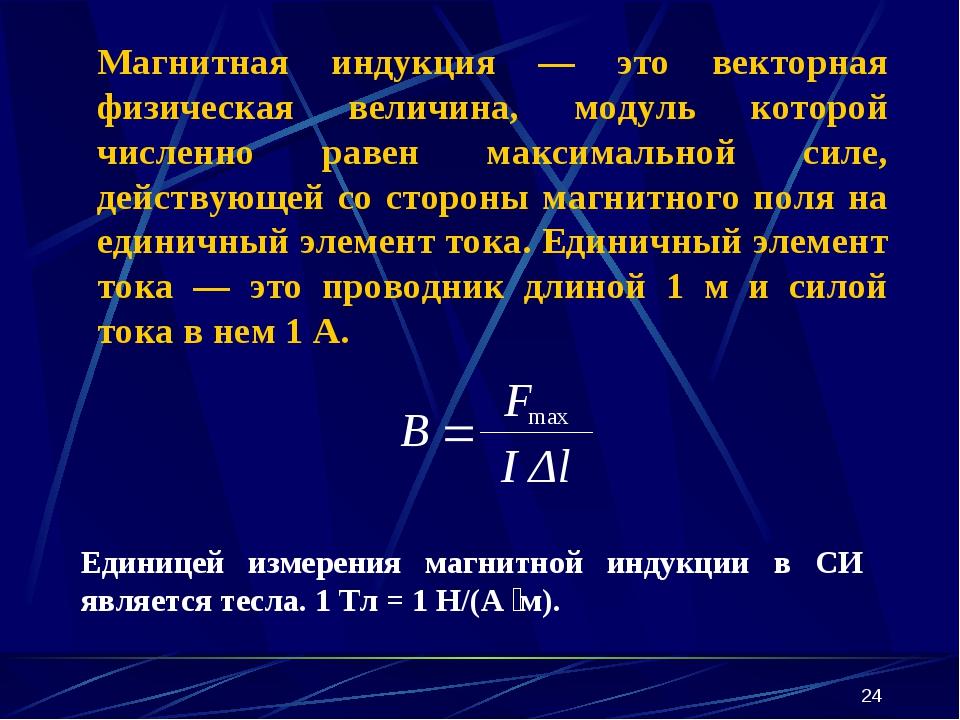 * Магнитная индукция — это векторная физическая величина, модуль которой числ...