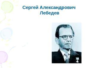 Сергей Александрович Лебедев