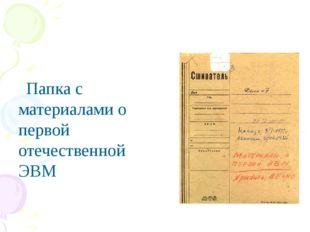 Папка с материалами о первой отечественной ЭВМ