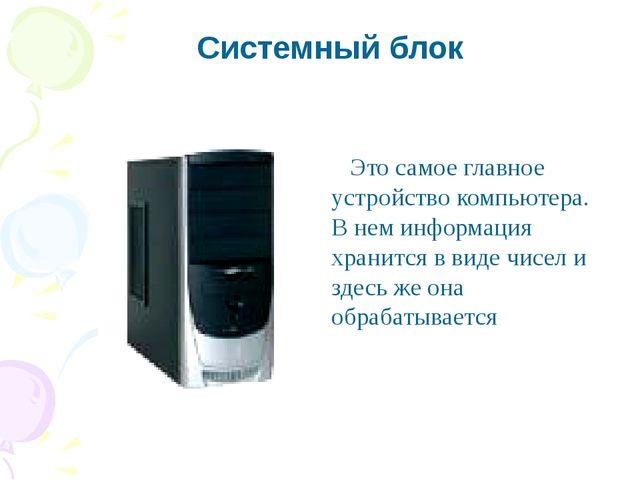 Системный блок Это самое главное устройство компьютера. В нем информация хран...