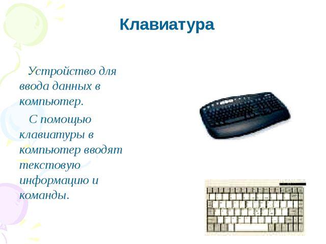 Устройство для ввода данных в компьютер. С помощью клавиатуры в компьютер вв...
