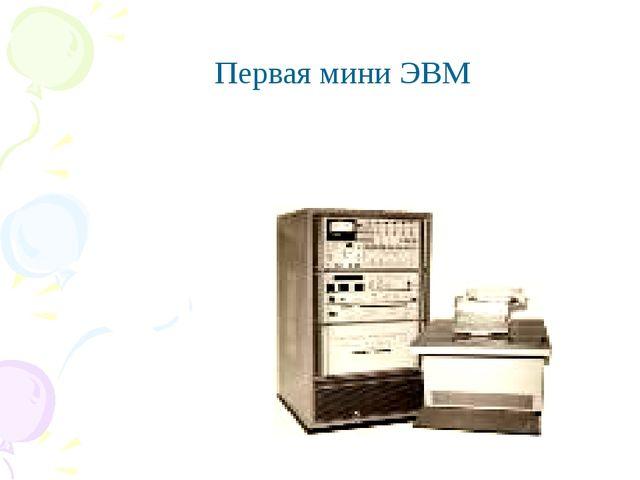 Первая мини ЭВМ