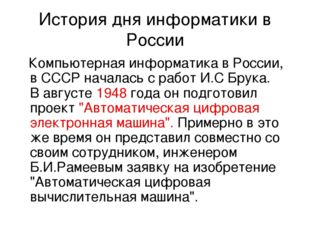 История дня информатики в России Компьютерная информатика в России, в СССР на