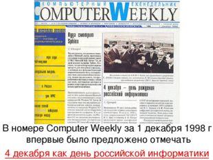 В номере Computer Weekly за 1 декабря 1998 г. впервые было предложено отмечат