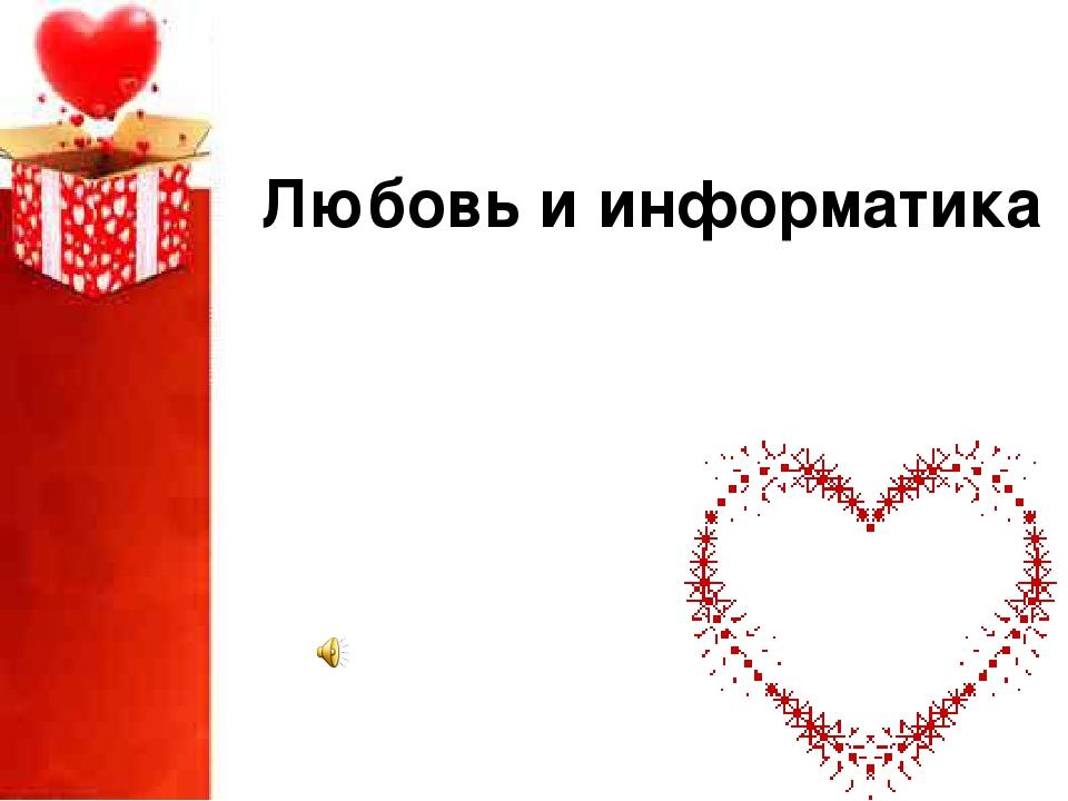 Любовь и информатика