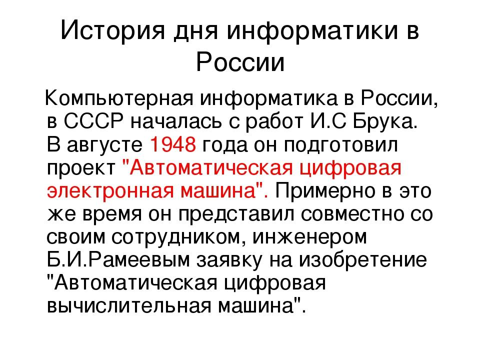 История дня информатики в России Компьютерная информатика в России, в СССР на...