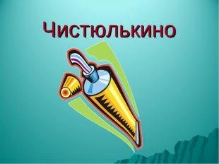 Чистюлькино