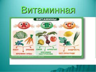 Витаминная