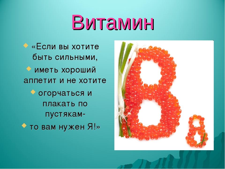 Витамин «Если вы хотите быть сильными, иметь хороший аппетит и не хотите огор...