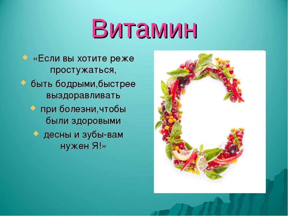 Витамин «Если вы хотите реже простужаться, быть бодрыми,быстрее выздоравливат...