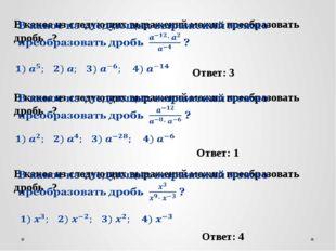 Ответ: 3 Ответ: 1 Ответ: 4