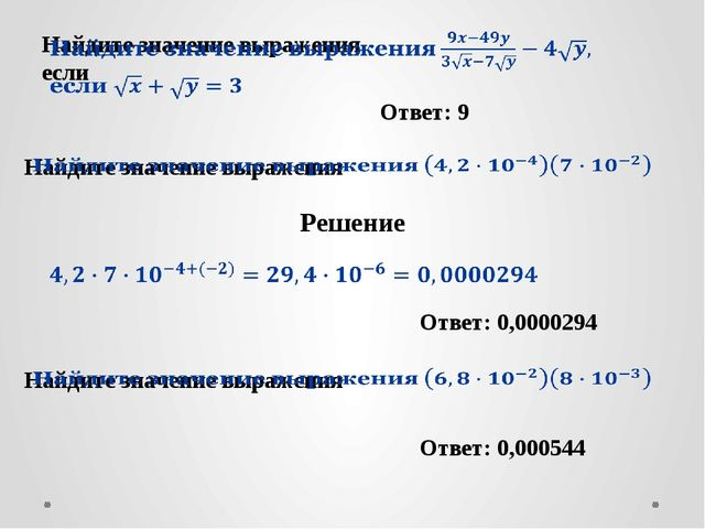 Ответ: 9 Решение Ответ: 0,0000294 Ответ: 0,000544