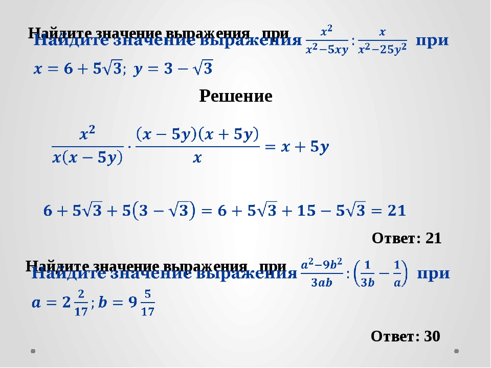 Решение Ответ: 21 Ответ: 30