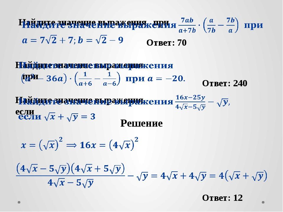 Ответ: 70 Ответ: 240 Решение Ответ: 12