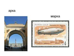 арка марка