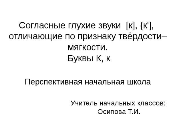 Согласные глухие звуки [к], {к'], отличающие по признаку твёрдости–мягкости....