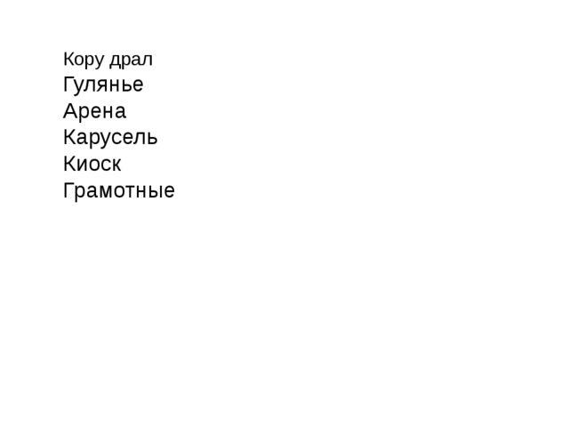 Кору драл Гулянье Арена Карусель Киоск Грамотные