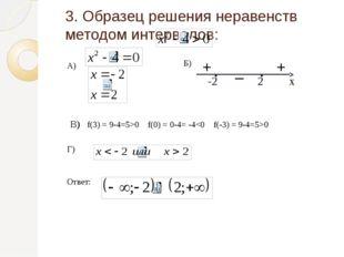 3. Образец решения неравенств методом интервалов: -2 2 х . . Г) В) f(3) = 9-4