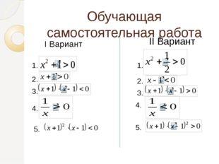 Обучающая самостоятельная работа II Вариант 1. 2. 3. 4. 5. 1. 2. 3. 4. 5. I В