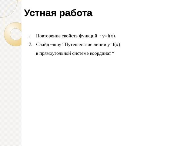 """Устная работа Повторение свойств функций : y=f(x). 2. Слайд –шоу """"Путешествие..."""