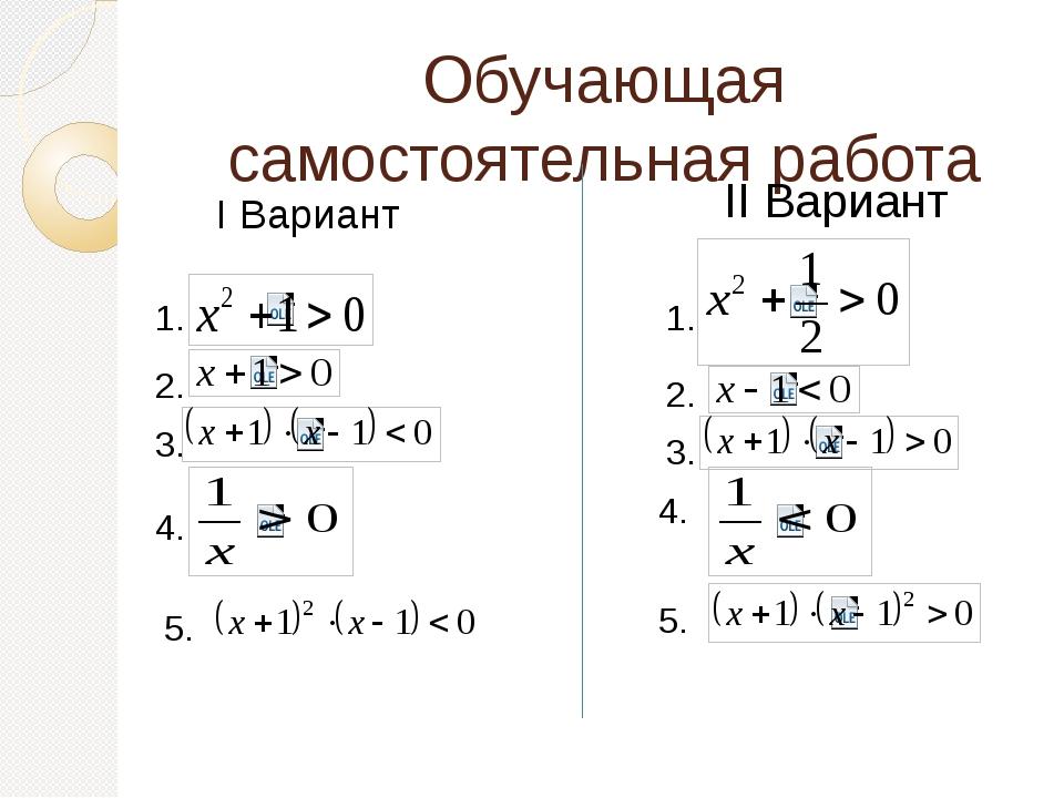 Обучающая самостоятельная работа II Вариант 1. 2. 3. 4. 5. 1. 2. 3. 4. 5. I В...
