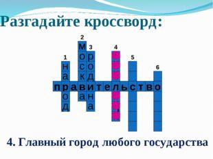 п р а в и т е л ь с т в о Разгадайте кроссворд: п 1 2 3 4 5 6 4. Главный горо