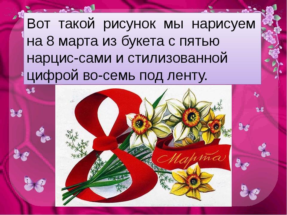 Новогодними, рисуем открытки к 8 марта презентация