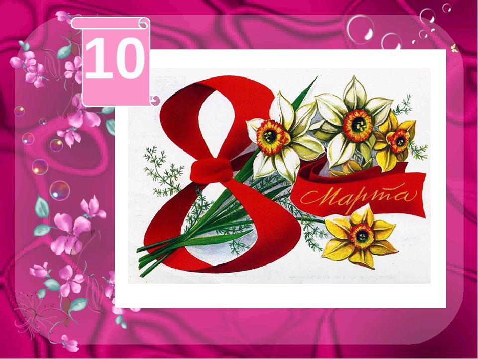 Презентация открытка к 8 марту, днем рождения